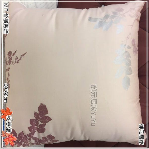 MIT 100%純棉˙新主張【秋意濃】超厚實˙耐用˙客廳專用˙大抱枕(60*60cm)