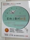 【書寶二手書T1/命理_DWJ】紫微斗數的秘密 _南龍生、北鳴鳳
