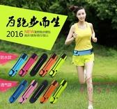 運動腰包 男女用運動跑步時放手機腰包腰袋綁腰包臂式戴在手臂上手機防水袋 【快速出貨】