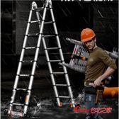 梯子 多功能工程升降梯子伸縮梯子人字梯鋁合金摺疊加厚家用樓梯T