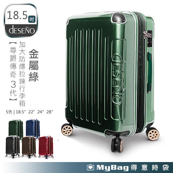 Deseno 行李箱 尊爵傳奇3代 CL2380-18.5吋 金屬綠 加大防爆拉鍊旅行箱 MyBag得意時袋