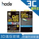 HODA APPLE iPhone 6/ 6s 防窺PET防碎軟邊3D滿版玻璃貼