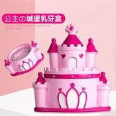 創意乳牙紀念盒女孩可愛寶寶牙齒收藏保存盒子兒童牙齒收納盒 童趣屋