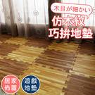 日系木紋質感加厚巧拼地墊 安全拼接防滑踏...