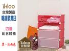 ikloo~四層組合鞋櫃 收納櫃 收納箱 置物櫃 組合櫃 雜物櫃 書架 鞋櫃【YV4050】BO雜貨