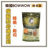 【力奇】BOWWOW 愛貓點心捲系列 (鮭魚起司)45g-50元 可超取(D182A04)