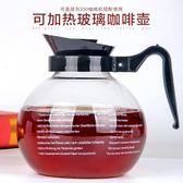 全玻璃咖啡壺 滴漏式 蒸餾咖啡機 耐高溫咖啡壺 單只可加熱