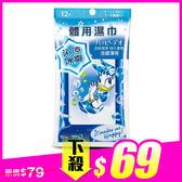【MANDOM】黛西款體用濕巾(涼感薄荷) ◆86小舖 ◆