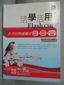 【書寶二手書T6/網路_WGR】活學活用Flash CS6-全方位快速搞定圖文設計X動畫製作X ActionScript