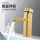 洗手盆單孔水龍頭衛生間冷熱混水閥洗臉盆臺盆面盆家用水龍頭