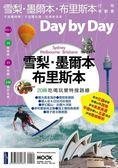 (二手書)雪梨‧墨爾本‧布里斯本Day by Day行程規劃書