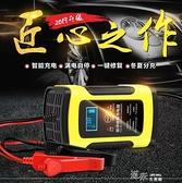 電瓶充電器12v伏機車充電器全智慧自動修復型蓄電池充電機  【全館免運】
