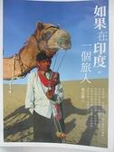 【書寶二手書T1/旅遊_D1R】如果在印度,一個旅人_吳志偉