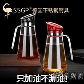 德國SSGP防漏油瓶家用廚房歐式自動開合油罐醬油醋調料瓶套裝油壺 小時光生活館