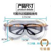 防塵眼鏡透明防疫防霧防水眼罩護目鏡粉塵灰塵防護【宅貓醬】