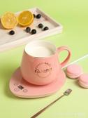 智慧55度恒溫暖暖杯女暖心馬克杯帶蓋勺咖啡牛奶陶瓷杯子加熱水杯 LannaS