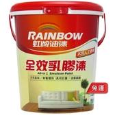 【漆寶】虹牌全效乳膠漆(5加侖裝) ◆免運費◆