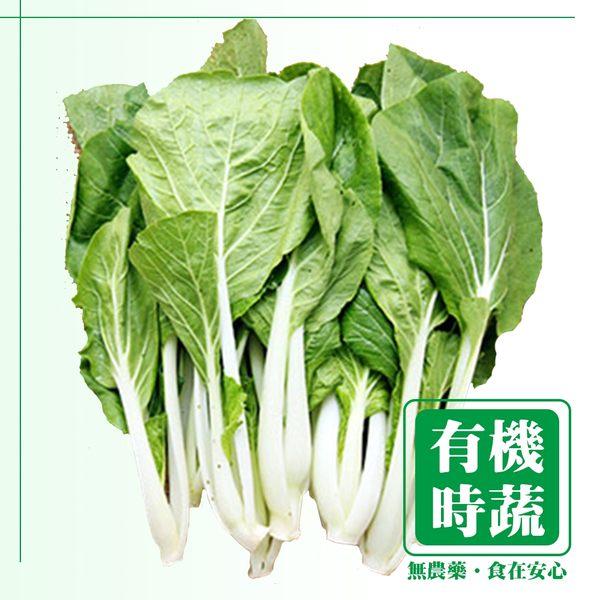 【有機認證生鮮時蔬】黑葉白菜 ( 250g /包)