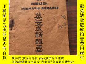 二手書博民逛書店罕見英文成語輯要Y204445 不能 出版1947