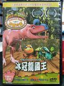 影音專賣店-P18-041-正版DVD*動畫【恐龍火車:冰冠龍國王】-卡通頻道最後歡迎的兒童音樂冒險節目