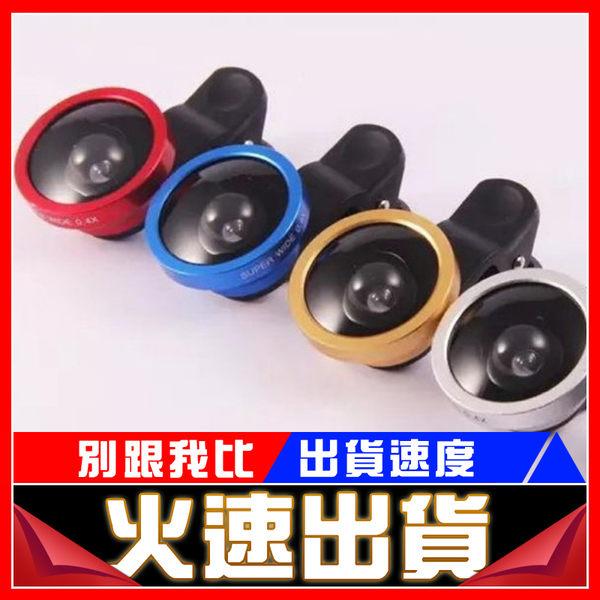 [現貨] 自拍神器小巨砲 廣角鏡頭 0.4X 手機 超廣角鏡頭通用sony z5 xz htc iPhone 7/8 plus 6s 殼
