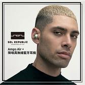 【愛拉風│台中藍芽真無線耳機】Sol Republic Amps Air + 降噪 ANC 真無線耳機 IPX4防水