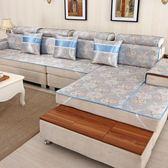 (中秋大放價)冰絲沙發墊夏天夏季涼席坐墊簡約現代涼墊防滑墊子定做實木沙發套xw