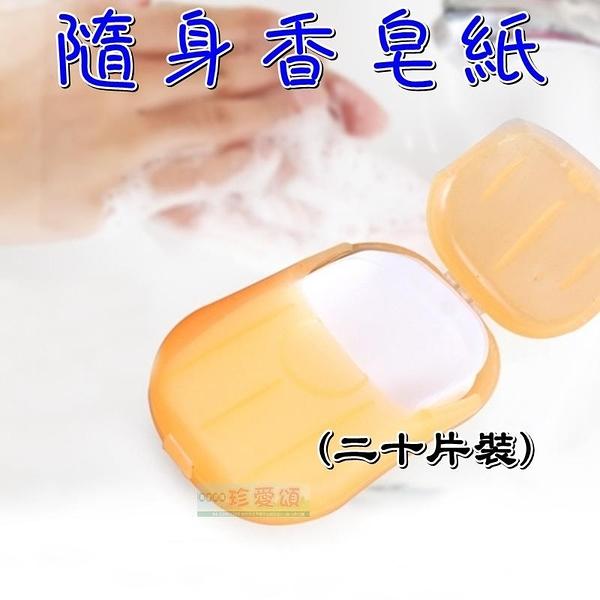 【JIS】F024 隨身香皂片 20片盒裝 香皂紙 紙香皂 肥皂片 肥皂紙 洗手片 戶外 旅行 露營 洗手乳 去汙