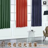【LASSLEY】麂皮遮光窗簾280X165cm(穿桿掛勾兩用式)綠色