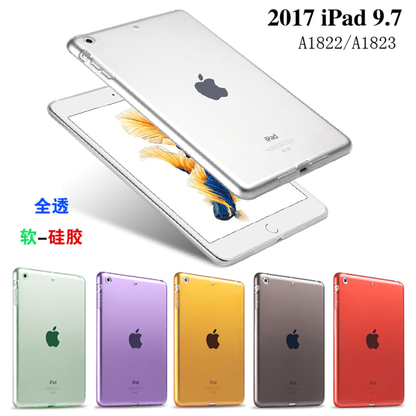 King*Shop~2017蘋果ipad 9.7平板保護套 A1823超薄外殼包 A1822軟硅膠清水套