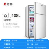 志高冰箱家用小型雙開門迷你宿舍租房用節能靜音三門 220V