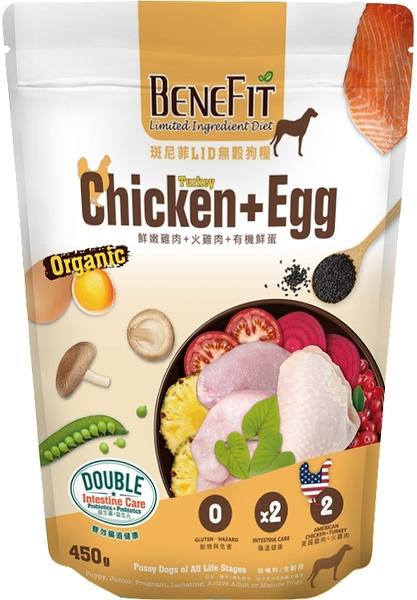 Benefit斑尼菲 LID 無穀狗糧 狗飼料_ 雙效腸道健康 雞肉+火雞肉 450g _全齡犬 幼犬
