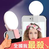 手機補光燈 抖音神器 直播 拍照 美顏 安卓蘋果 USB 自拍燈 LED 美顏手機補光燈【P092】米菈生活館
