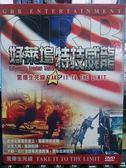 影音專賣店-Z15-043-正版DVD*電影【好萊塢特技威龍-驚爆生死線】-繁體中文/英文字幕選擇