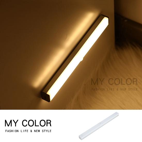 感應燈 LED燈 照明燈 人體感應燈 樓梯燈 磁吸式燈條 30CM LED長條感應燈【J053】MYCOLOR