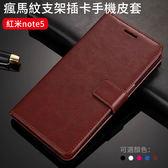 小米 红米Note5 note6Pro Note7 手機皮套 翻蓋式 手機殼 全包 防摔 保護殼 瘋馬紋 支架 手機套 保護套