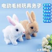 電動玩具毛絨兔子 兒童寶寶玩具 會叫會走路會跳 仿真寵物小兔子金金曼