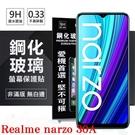 【愛瘋潮】OPPO Realme narzo 30A 超強防爆鋼化玻璃保護貼 (非滿版) 螢幕保護貼 9H 0.33mm