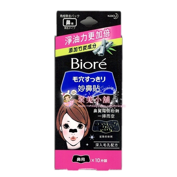 Biore 蜜妮 妙鼻貼 ( 黑色 女用 ) 10入【聚美小舖】