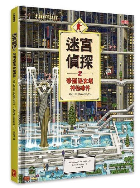 迷宮偵探2:帝國迷宮塔神祕事件【城邦讀書花園】