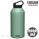 美國CAMELBAK 2000ml Carry cap 樂攜日用不鏽鋼保冰/溫水瓶 灰綠 運動水壺 冷水壺 保溫瓶 OUTDOOR NICE