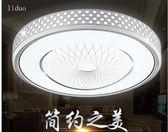 led吸頂燈簡約現代圓形臥室燈大氣客廳燈過道餐廳陽臺燈遙控燈具tz8078【123休閒館】
