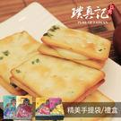 璞真記-手工特濃杏仁角牛軋餅(16入/盒...