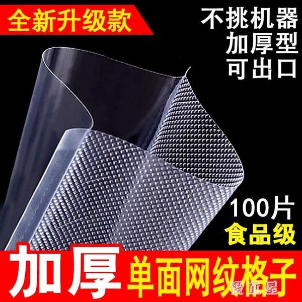 年貨紋路袋真空袋食品袋加厚壓縮塑封包裝袋商用抽真空機阿膠袋子LXY6023『優童屋』