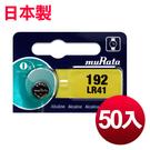 ◆日本制造muRata◆公司貨 LR41 鈕扣型電池(50顆入)