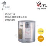 《喜特麗》JT-EH115B - 定時定溫型 儲熱式電熱水器 (15加侖)