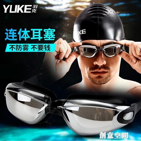 泳鏡男女士高清 防霧防水平光電鍍大框游泳護目眼鏡帶耳塞裝備 創意空間