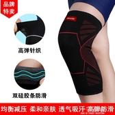 護膝運動男薄籃球健身女士跑步膝蓋半月板護漆專業保護套『小淇嚴選』