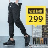 JOGGER工作褲【K99019】OBI YUAN韓版素面抽繩縮口褲/束口休閒褲共4色