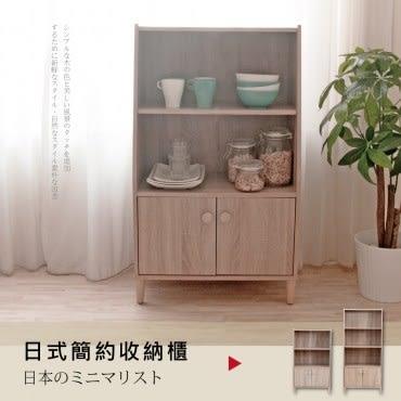 Hopma日式簡約三層二門收納櫃(淺橡木)